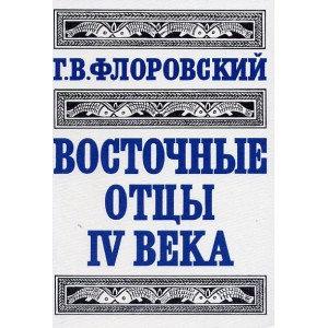 Восточные Отцы IV Века – Георгий Флоровский