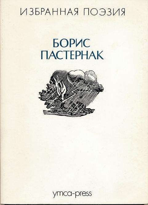 Избранная поэзия – Борис Пастернак