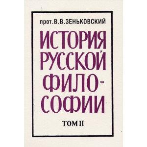 История Русской Философии, том 2 - Прот. Василий Зеньковский