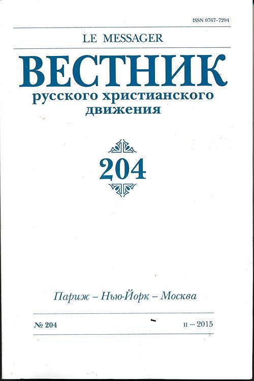 Вестник Русского Христианского Движения 204