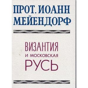 Византия И Московская Русь - Прот. Иоанн Мейендорф