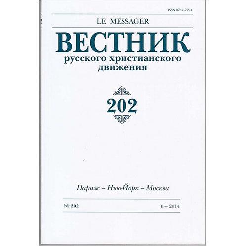 Вестник Русского Христианского Движения 202