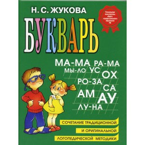 БУКВАРЬ - Н.С. ЖУКОВА