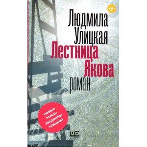 Лестница Якова - Людмила Улицкая