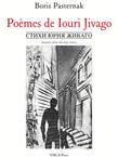 Boris Pasternak, les Poèmes de Iouri Jivago