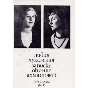 Записки об Анне Ахматовой –Лидия Чуковская