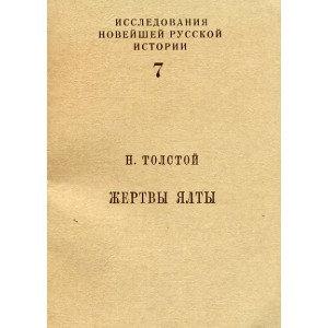 Жертвы Ялты – Н. Толстой