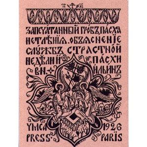Запечатанный Гроб. Пасха Нетленная – Владимир Ильин