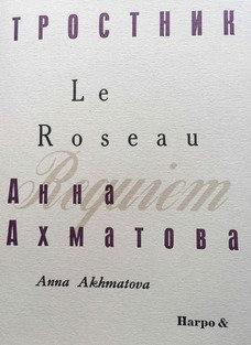 Le Roseau - Anna Akhmatova