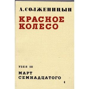 Красное Колесо – Март Семнадцатого том 1 - Александр Солженицын