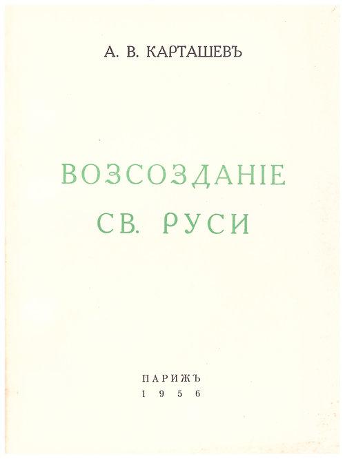 Воссоздание святой Руси - Антон Карташев