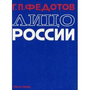 Лицо России - Георгий Фeдотов
