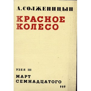 Красное Колесо – Март Семнадцатого том 3 - Александр Солженицын