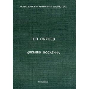 Дневник москвича – Н. Окунев