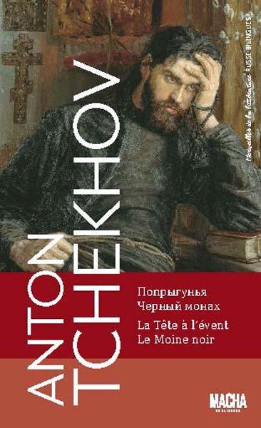 Le Moine noir - Anton Tchekhov