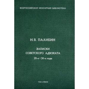 Записки советского адвоката – Н. Палибин