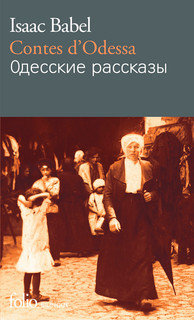 Contes d'Odessa - Isaac Babel