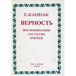 Верность - Е. Каннак