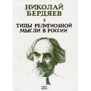 Типы религиозной мысли в россии – Николай Бердяев