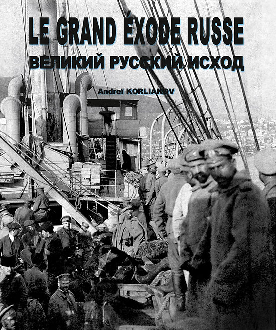 Le Grand exode russe - André Korliakov