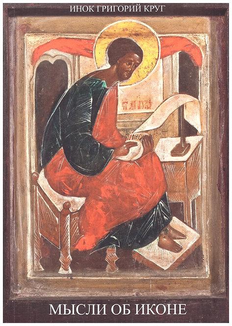 Мысли об иконе - Инок Григорий Круг