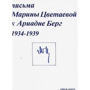Письма к Ариадне Берг - Марина Цветаева