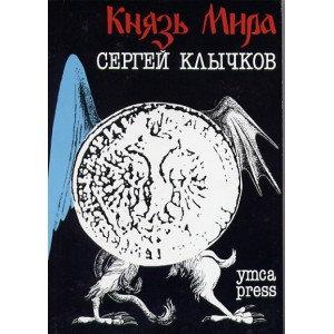 Князь мира - Сергей Клычков