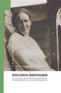 Россия и эмиграция - Мать Мария Скобцова