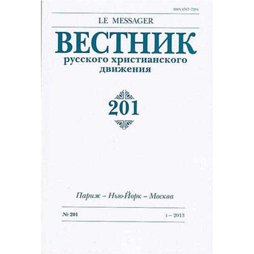 Вестник Русского Христианского Движения 201