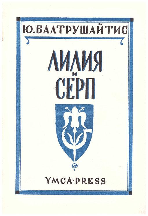 Лилия и серп - Юргис Балтрушайтис
