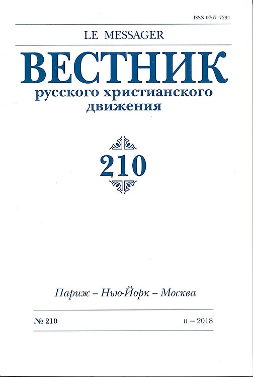Вестник Русского Христианского Движения 210