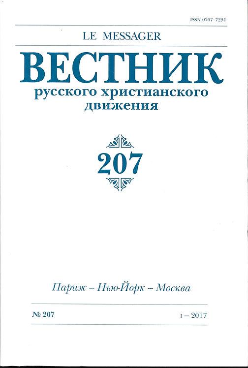 Вестник Русского Христианского Движения 207
