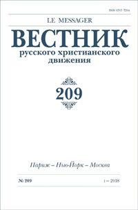 Вестник Русского Христианского Движения 209