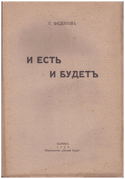 И есть и будет - Г. Федотов