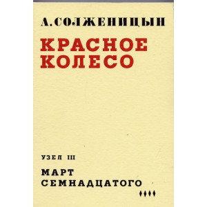 Красное Колесо – Март Семнадцатого том 4 - Александр Солженицын