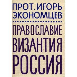 Православие-Византия-Россия - Прот. Игорь Экономцев