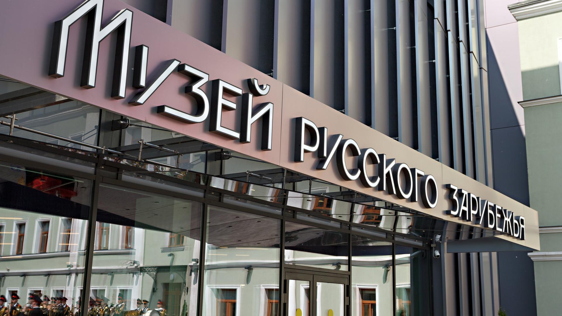 Musée de l'émigration russe à Moscou