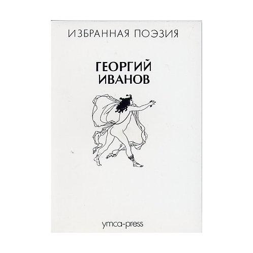 Избранная поэзия – Георгий Иванов