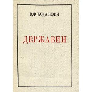 Державин – Владислав Ходасевич