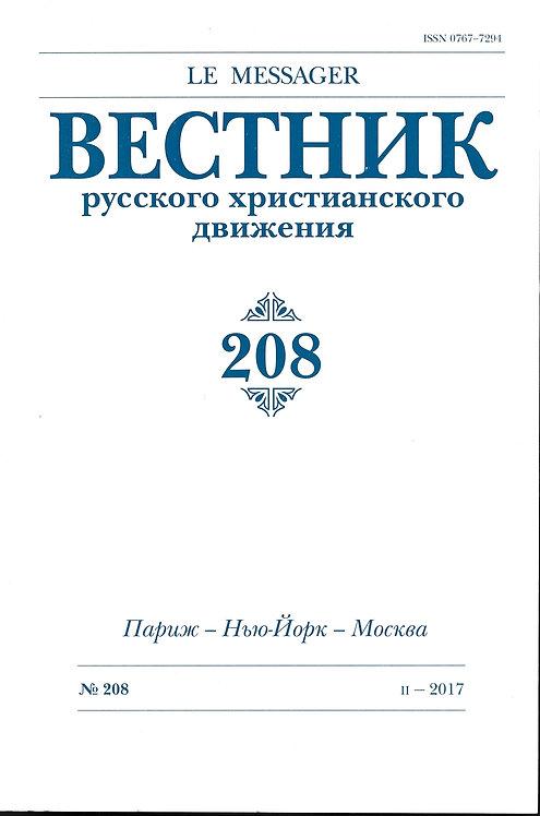 Вестник Русского Христианского Движения 208