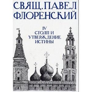 Столп и утверждение Истины - Свящ. Павел Флоренский