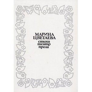 Марина Цветаева – Стихи, театр, проза