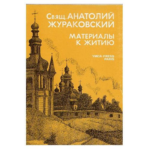 Материалы к житию - Свящ.  Анатолий Жураковский