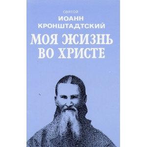Моя жизнь во Христе - Святой Иоанн Кронштадтский