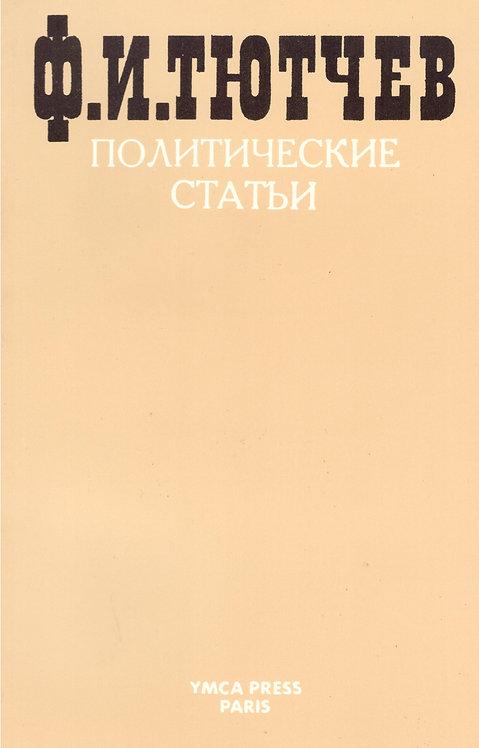 Политические статьи - Федор Тютчев