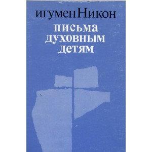 Письма духовным детям – Игумен Никон