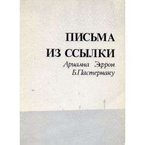 Письма из ссылки Б. Пастернаку–  Ариадна Эфрон