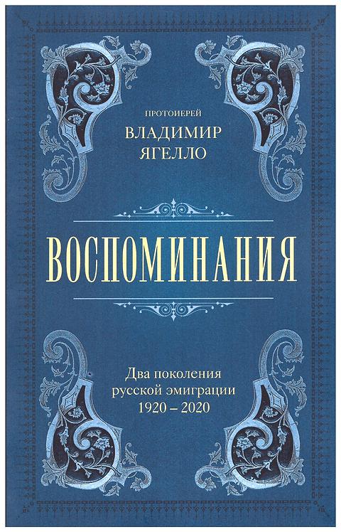 Воспоминаеия - Владимир Ягелло протоиерей