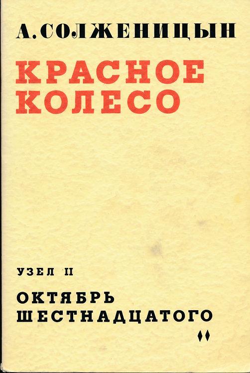 Красное Колесо, Октябрь Шестнадцатого - Александр Солженицын том 2