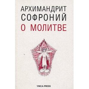 О молитве - Архимандрит Софроний